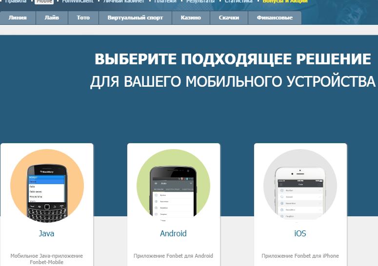 Мобильное приложение от БК  Фонбет