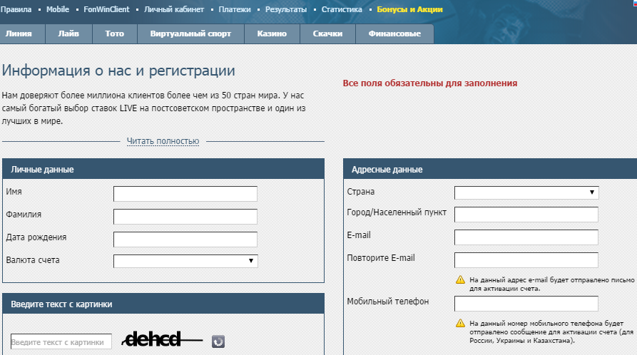 Регистрация на сайте  БК Фонбет